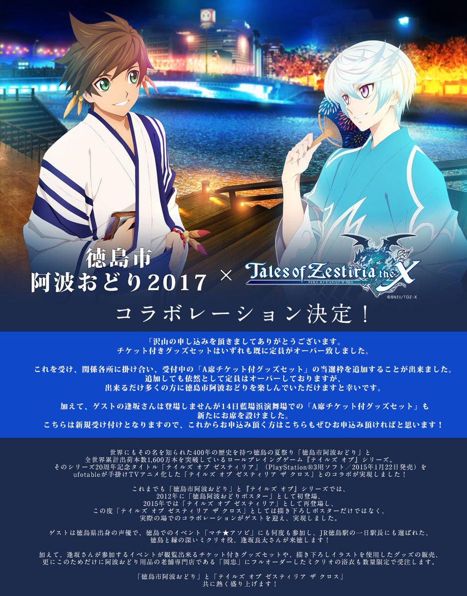 ufotable情報:徳島阿波おどりに参加します。いよいよ明日から徳島阿波おどりの本番です。12日は「テイルズ オブ ゼ