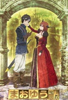 Maoyuu Maou Yuusha まおゆう魔王勇者: Adventure, Fantasy, Romance 魔王と