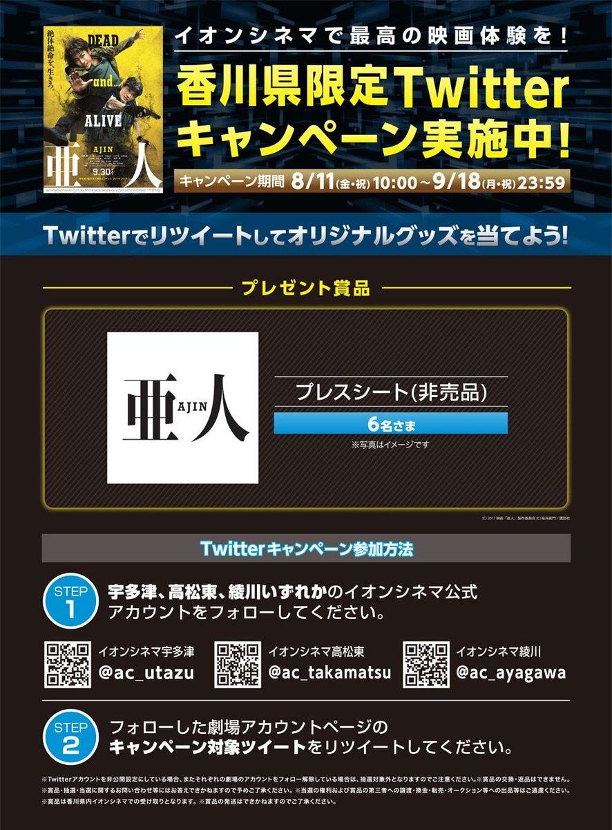 イオンシネマ宇多津は香川県出身の本広克行監督最新作「#亜人」を応援中!をフォローし、このツイートをリツイートするだけで、