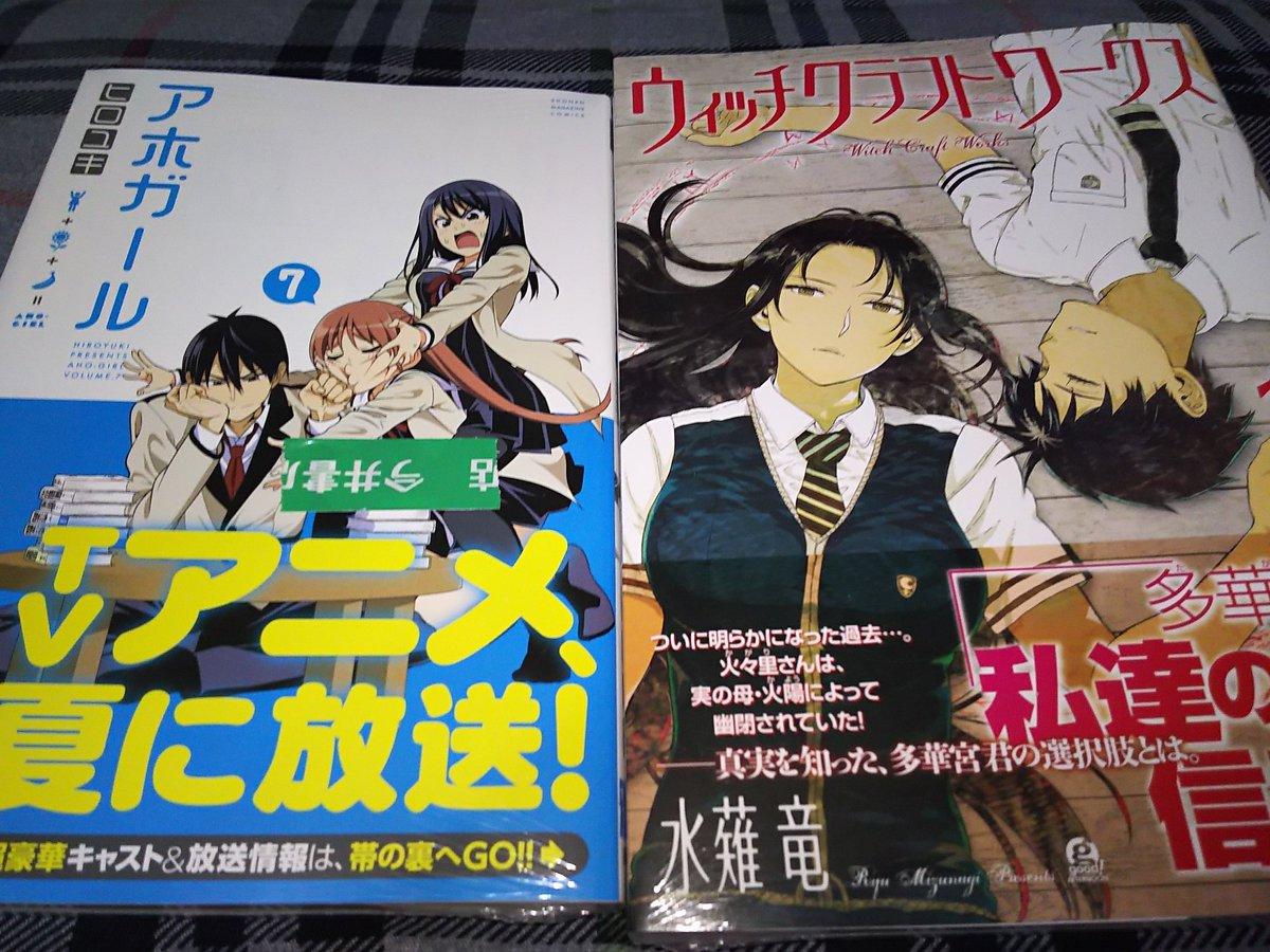 先程近所の書店で、アホガール7巻と新刊のウィッチクラフトワークス11巻を購入しました。夜勤出勤までこれでも読みながら過ご
