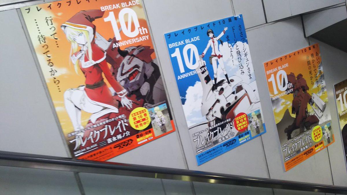 国際展示場正門駅にブレイクブレイドのポスターが! #ブレイクブレイド #C92