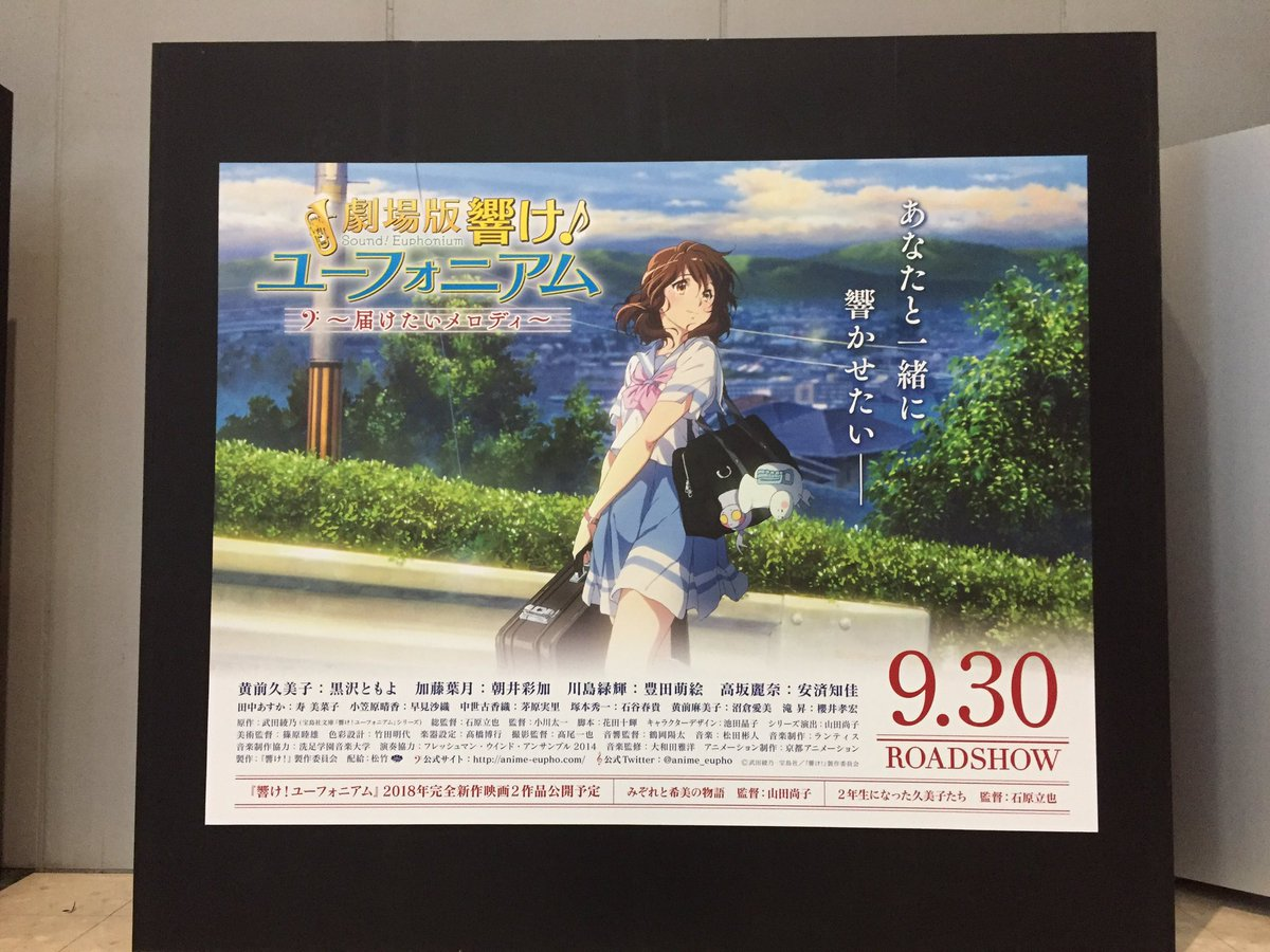 コミケ会場の西1階アトリウムには「劇場版 響け!ユーフォニアム〜届けたいメロディ〜」の巨大広告ボードがあります!会場にお