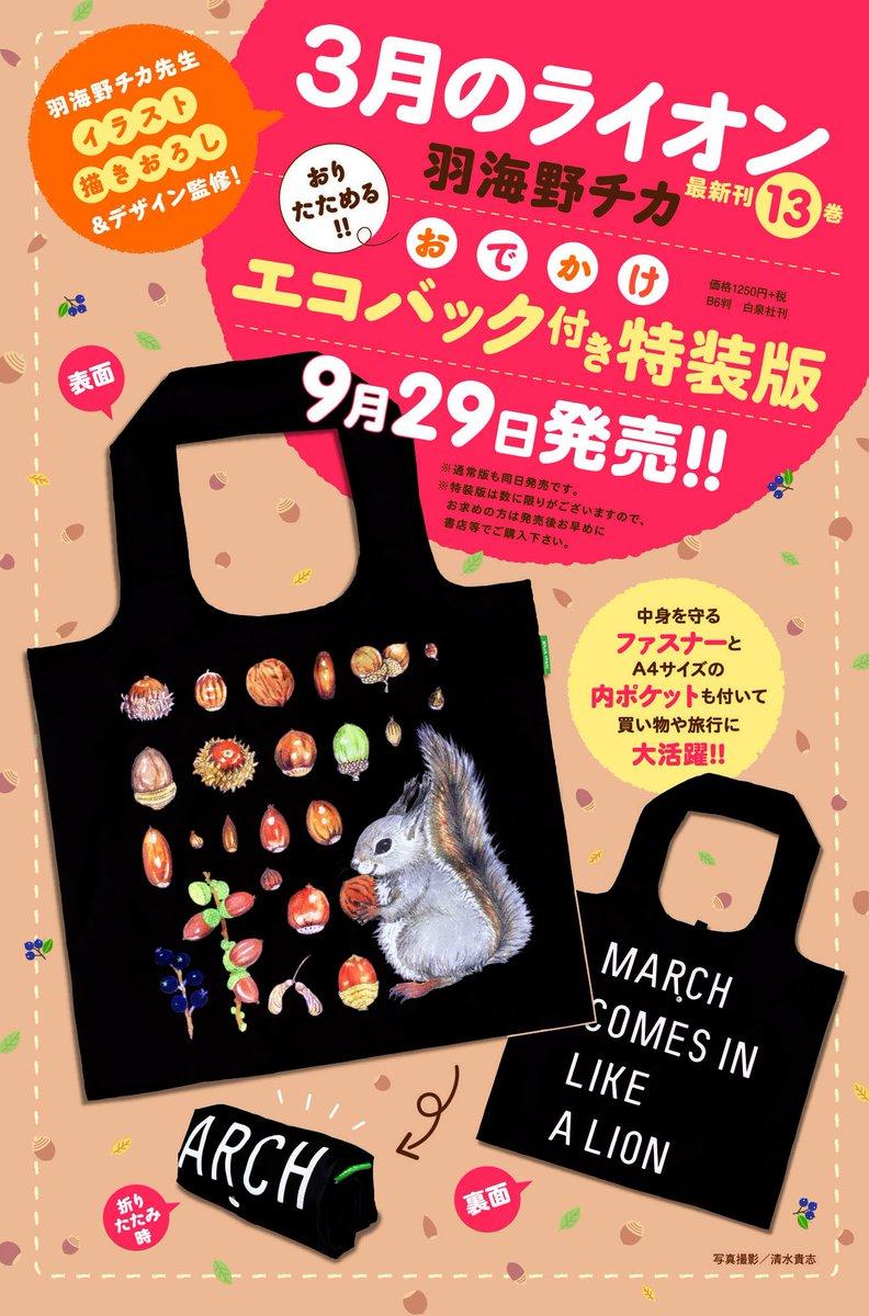 3月のライオン最新刊13巻は9月29日発売!通常版と同日発売の特装版に付く、羽海野チカ先生イラスト描きおろし&デザイン監