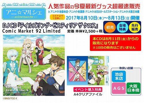 【アニ☆マルシェ2017夏()商品情報】DJCD「テイルズリング・ゼスティリア ザ クロス  Comic Market