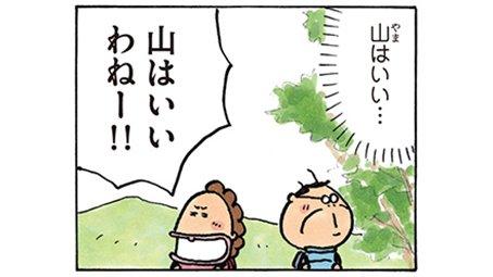 今日は #山の日「山はいいわねーーーっ!」#あたしンち (17巻no.3)