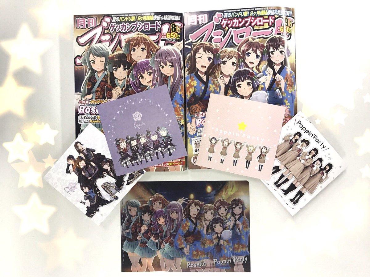 月ブシ最新9月号が絶賛発売中!!きせかえCDジャケットに特製ミニクリアファイル、巻頭カラーのコミック版で、武道館公演を控