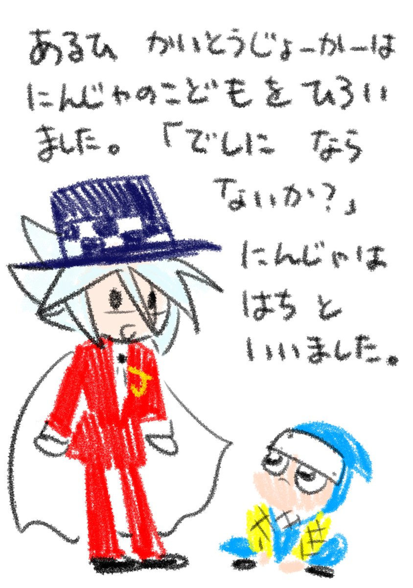 童話怪盗ジョーカー