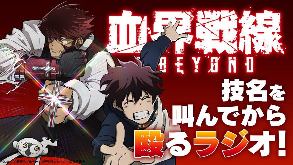 TVアニメ『血界戦線 & BEYOND』技名を叫んでから殴るラジオ#03、配信開始されました!!ゲストはザップ役