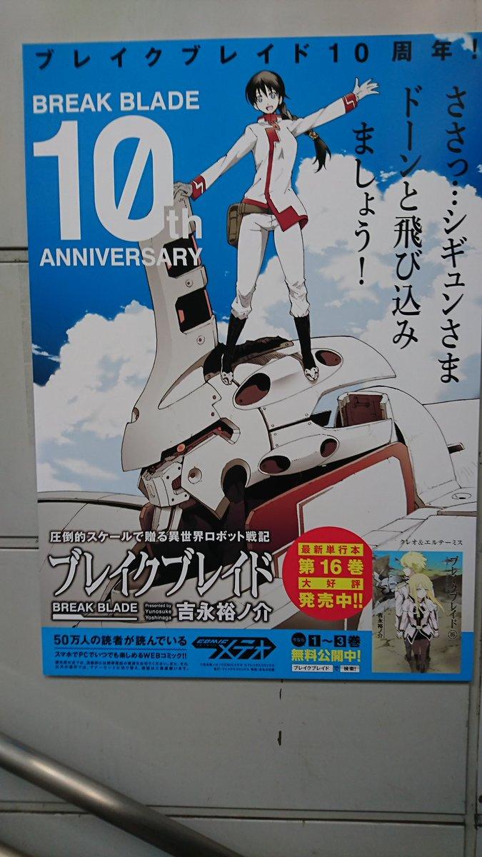 【お知らせ】ゆりかもめ国際展示場正門駅に最新16巻が発売された「ブレイクブレイド」のポスターを掲出中! ぜひチェックして