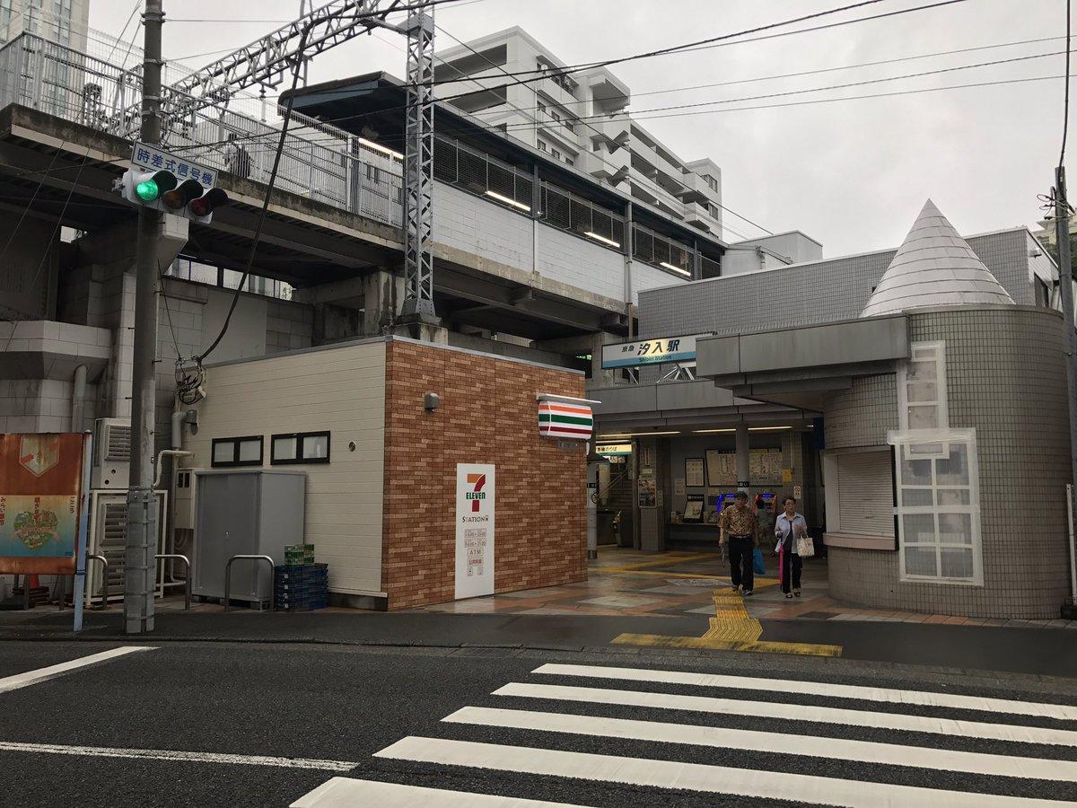 探訪どうでしょう探訪 サイコロの旅 一投目 たまゆら 汐入駅。全てはここから始まりましたね。とんかつのさぼてん無くなって