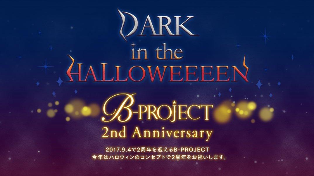 ★B-PROJECT 2nd Anniversary 2017.09.04★特設サイトをOPENしました。 #Bプロ