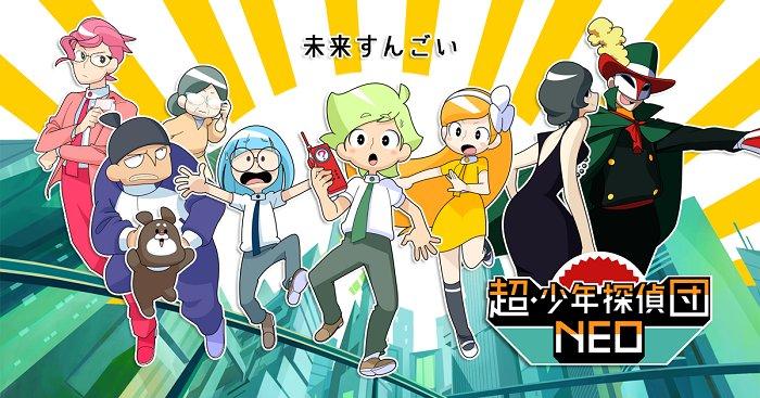 無表情で見てしまうギャグアニメほど悲しいものはない「超・少年探偵団NEO」レビュー | アニるっ!