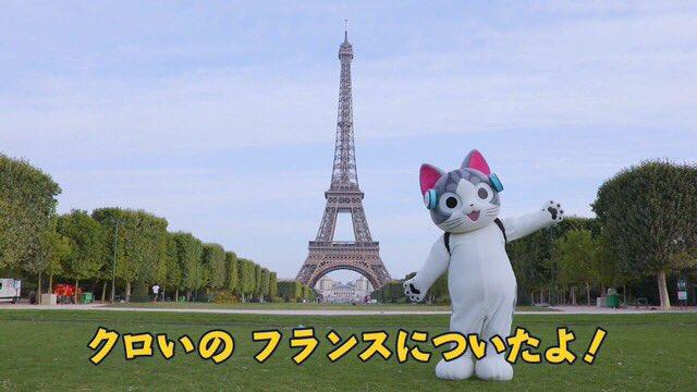 8/13の日曜の放送は夏休み特別企画! チーがフランスのパリに行った時の実写ルポを放送すうよ!チー、エッフェル塔や凱旋門
