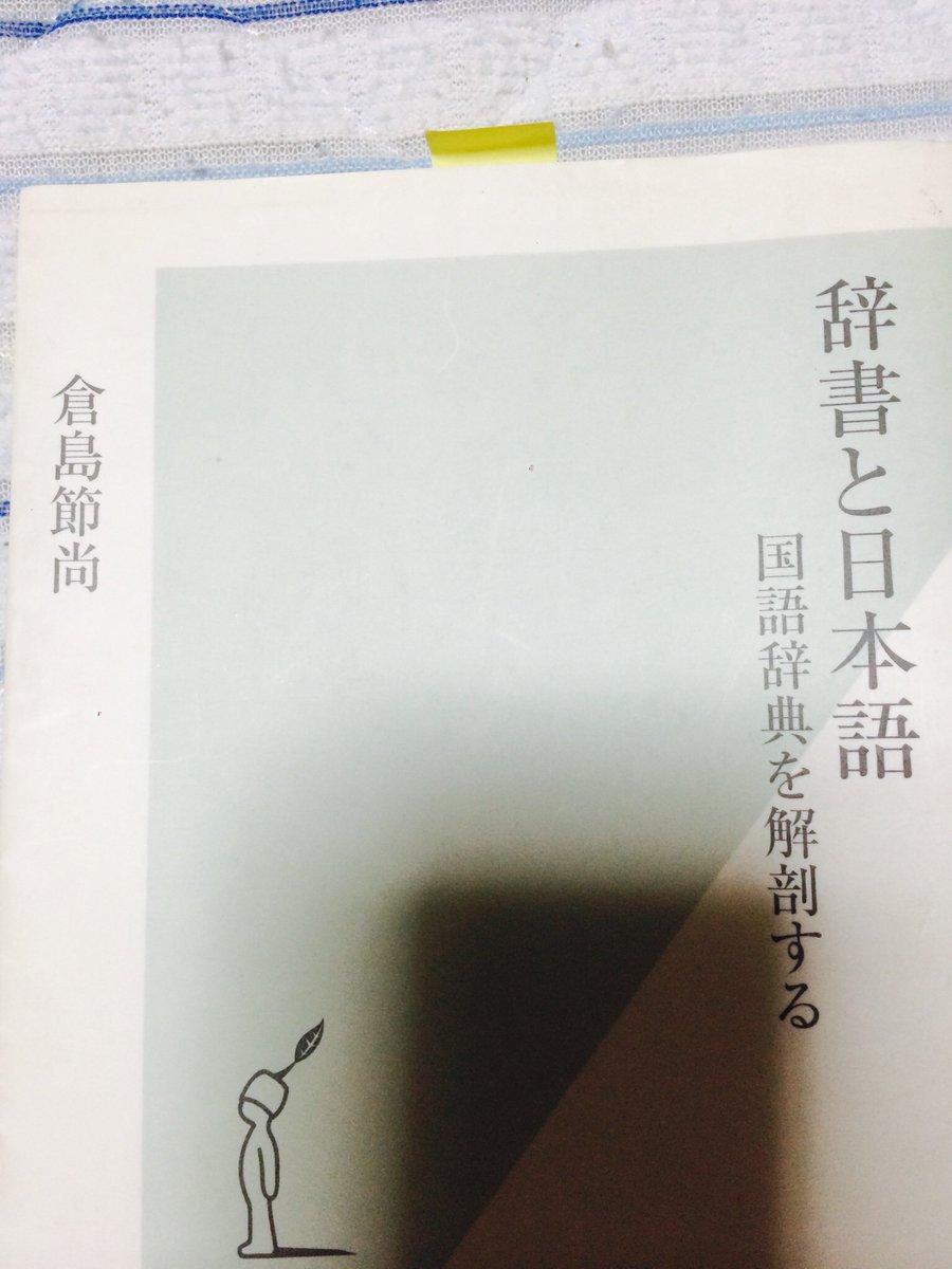 倉島節尚(くらしまときひさ)「辞書と日本語  国語辞典を解剖する」を読了。三浦しをん「舟を編む」の参考文献として紹介され