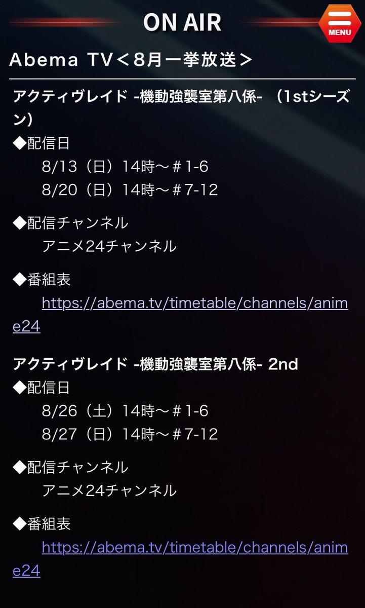 AbemaTVでアクティヴレイド1st、2ndシーズン一挙放送がありますよ…!(1st 8/13・20、2nd 8/26