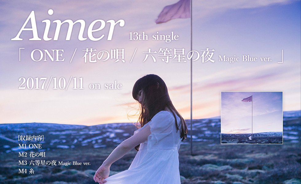 新曲「ONE」、梶浦由記さんプロデュースによる劇場版「Fate/stay night [Heaven's Feel]」Ⅰ