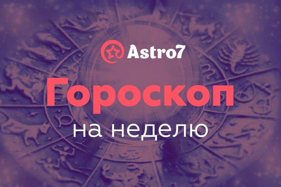 Любовный гороскоп на неделю с 21 августа
