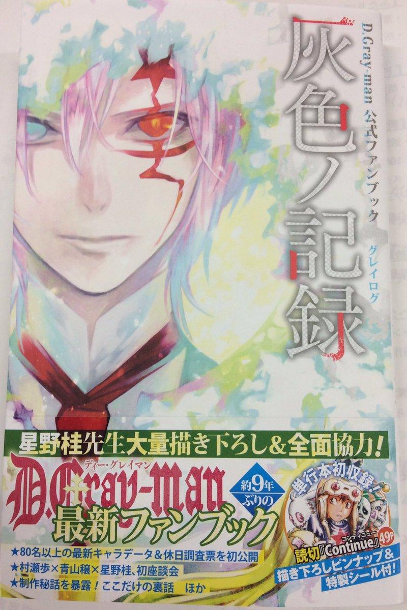 【8/4[金]発売】『D.Gray-man』9年ぶりの公式ファンブック「グレイログ」見本が届きました!星野桂先生全面協力