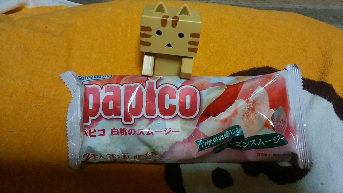 にゃんぼー暑いからアイス買った。パピコ白桃めちゃウマ~ヾ(≧∇≦)ウマいよ~🎵🍑 #にゃんぼー #パピコ