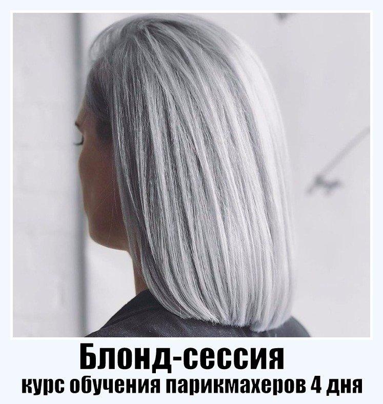 прически мурманск парикмахерская