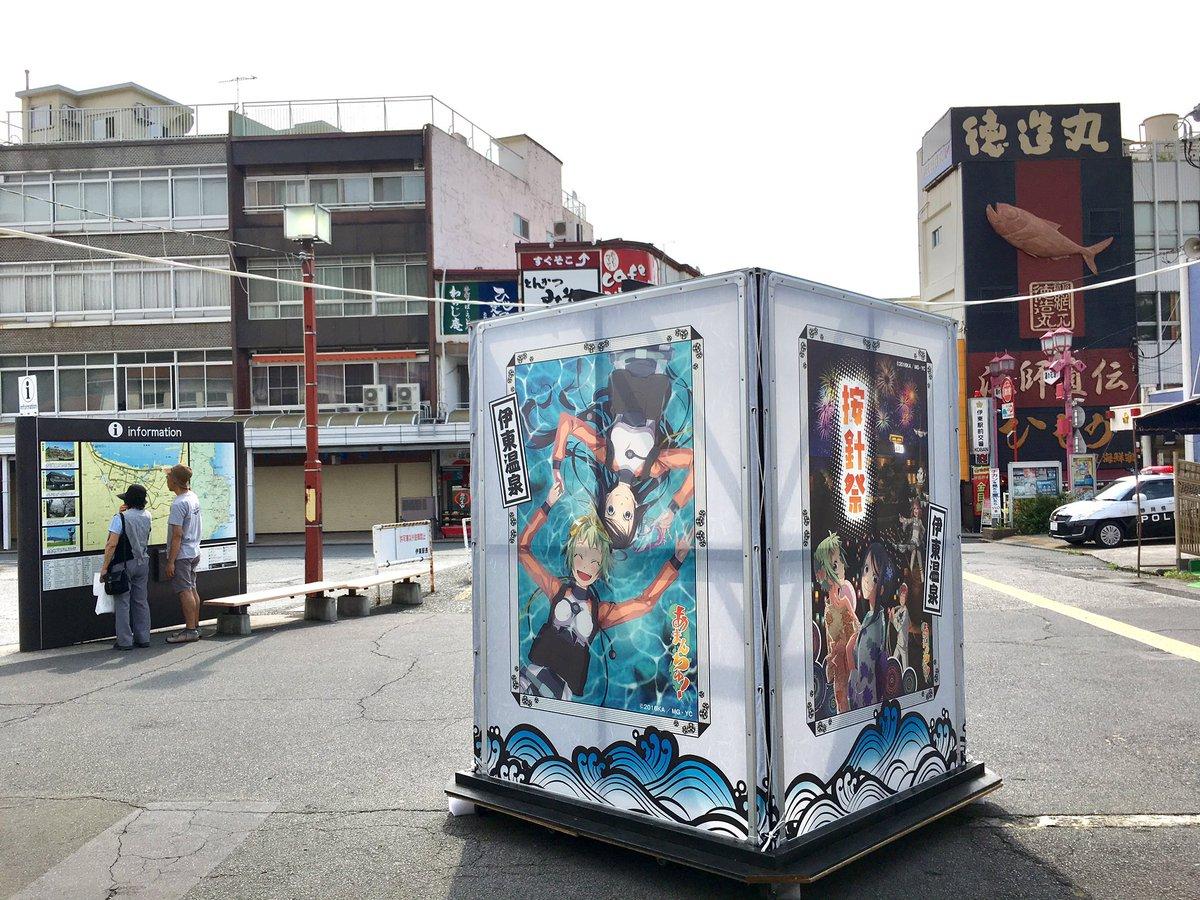 天野こずえ先生の人気コミック「あまんちゅ!」の巨大灯篭が今年も伊東駅前にお目見えです。聖地巡礼にお越し下さいませ(*^▽