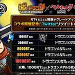 『城とドラゴン』×アニメ『ベルセルク』コラボ記念RTキャンペーン開催!公式アカウントをフォローし、このツイートをRTする