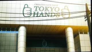 札幌東急ハンズが札幌駅前の東急デパート上階に移転のため、現店舗は近いうちに無くなります。『天体のメソッド』の舞台、またし