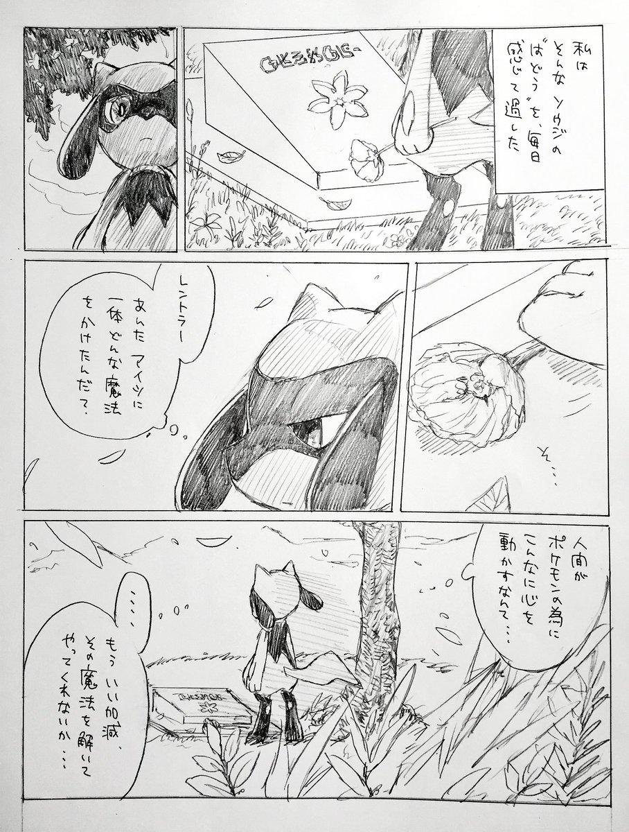 感動】ポケモン映画キミにきめた!「ソウジとルカリオ」の出会いを妄想