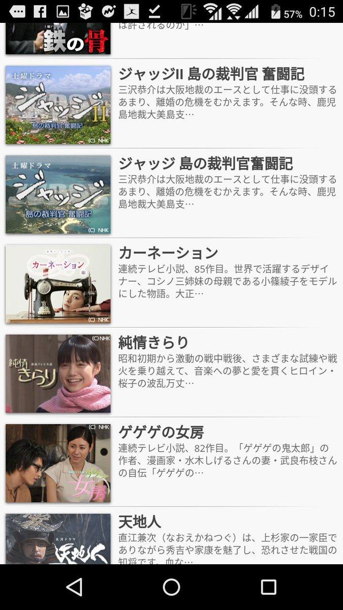 と思ったけど、さすがに、フジテレビ系のサービスだけあって、NHKはそれほど収録数なかった。でも『天地人』は見たかったし!