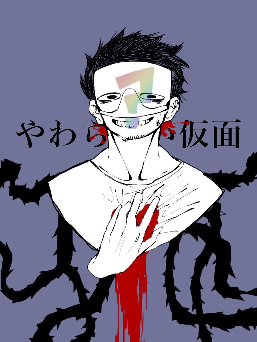題名に「仮面」ってついてるからどうしても描きたかったんだ闇芝居の主題歌ほんと好きすぎる