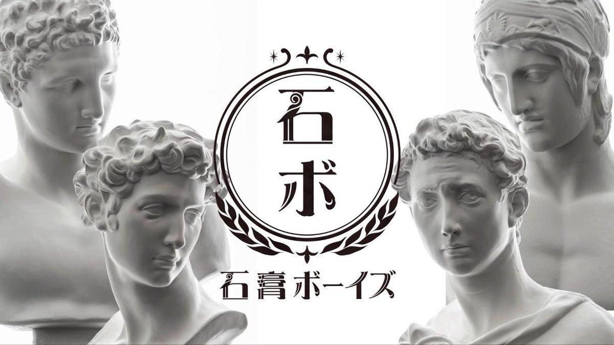 石膏ボーイズ最高〜♪杉田ボイス 堪らんす!!!!!