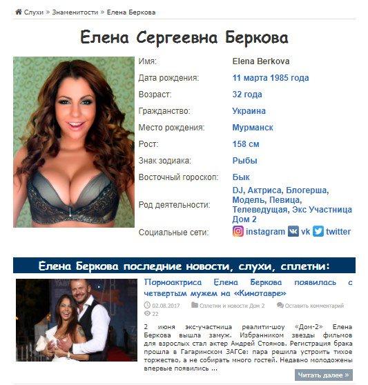 seks-berkova-elena-dom-2