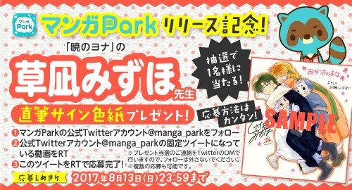 【#マンガPark アプリ公開記念】#草凪みずほ 先生のサイン色紙を1名様に!応募方法は↓1 をフォロー2 一番上の固定