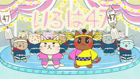 NHK見てたらこんなん出て来た46と48の間#ねこねこ日本史