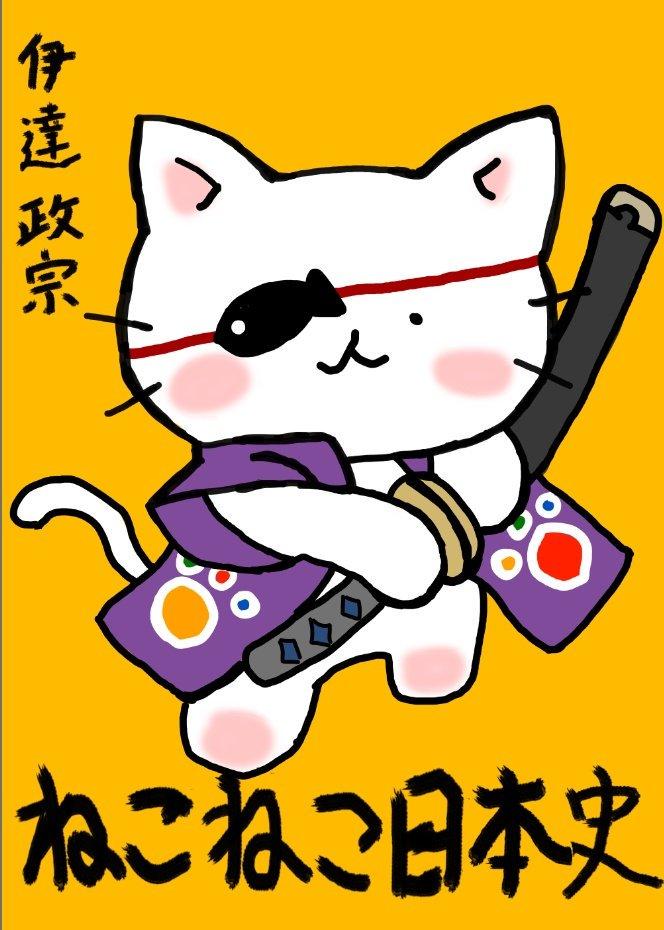 個人的にいいなと思ったので書いてみました。ネコになるとカワイイですね、伊達さん伊達「RTしてくれたら嬉しいにゃ!」#ねこ
