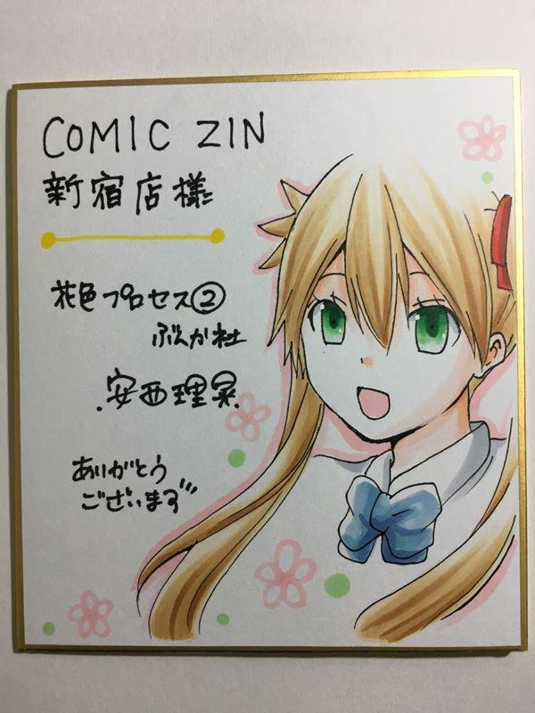 本日お店に来てくださった安西理晃先生から『花色プロセス』の色紙をいただきました! 画像の色紙は新宿店で展示中! 安西先生