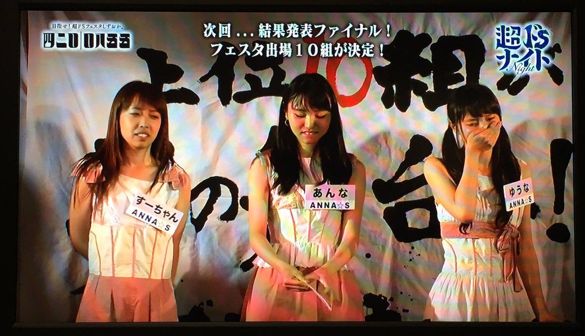 #超ドS フェスタしずおか。結果発表2日目放送の合否は💁♂️🙆♂️仮面女子候補生🙅ARIA🙆♂️8プリ🙆♂️演歌