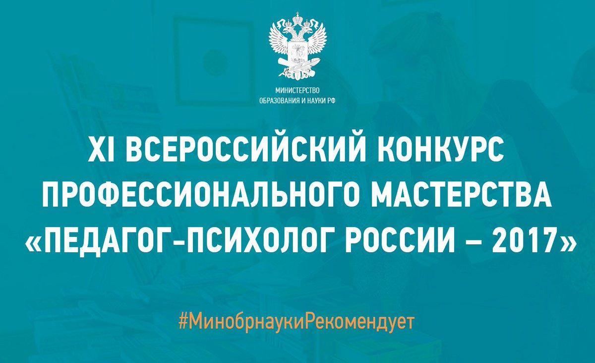 Конкурсы по приказу министерства образования и науки рф 2017