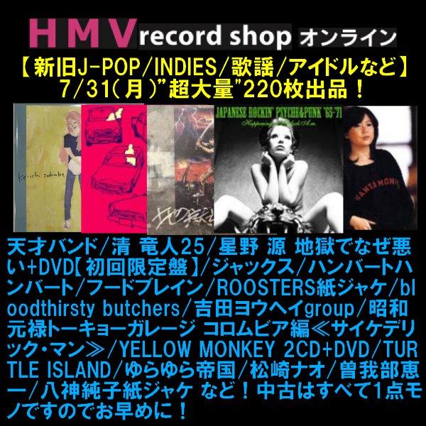 【J-POP中古新着】7/31(月)超大量220枚出品!天才バンド/星野 源/ジャックス/ルースターズ紙/昭和元禄トーキ