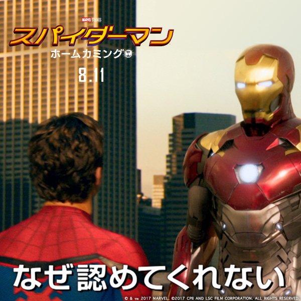 【 🎥どうなる?ココに注目👀】#アベンジャーズ になりたい!スターク(=#アイアンマン)に直訴するピーターの夢はかなうの