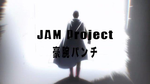 9/27発売「ワンパンマン マジCD VOL.01」サイタマイメージソングはJAM Projectフルメンバーによる「豪