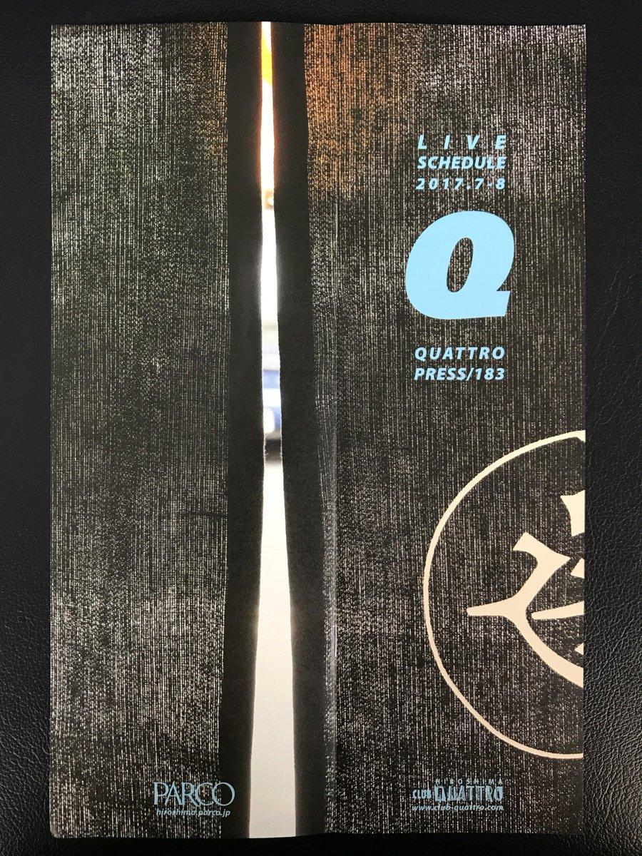 【QUATTRO PRESS】183号広島の人をご紹介する表紙&特集小網町の「迷い家(マヨイガ)」、クアトロスタ