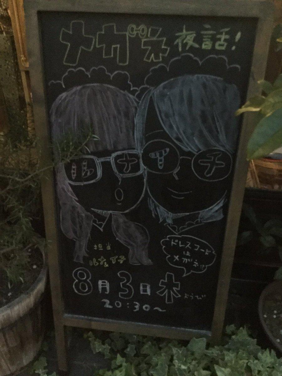 本日8/3は眼鏡夜話。館内は既にメガネだらけ。SUSHI POLICEばりに驚異のメガネ率。もともと眼鏡濃度の高い空間だ