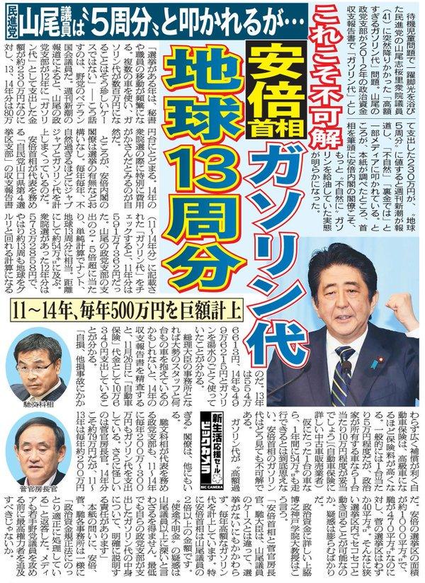 鈴木五輪担当相、政治資金から、一日で174万円ぶんガソリンを給油。車何台持ってるんだよ・・・ [無断転載禁止]©2ch.net [119783842]->画像>16枚