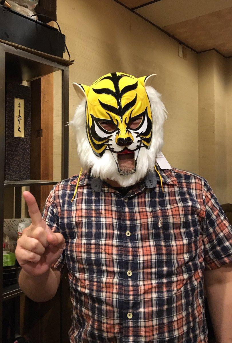 ゲットしました!🐯こんな機会を逃したく無かったのです😅当然自腹です! #タイガーマスクW