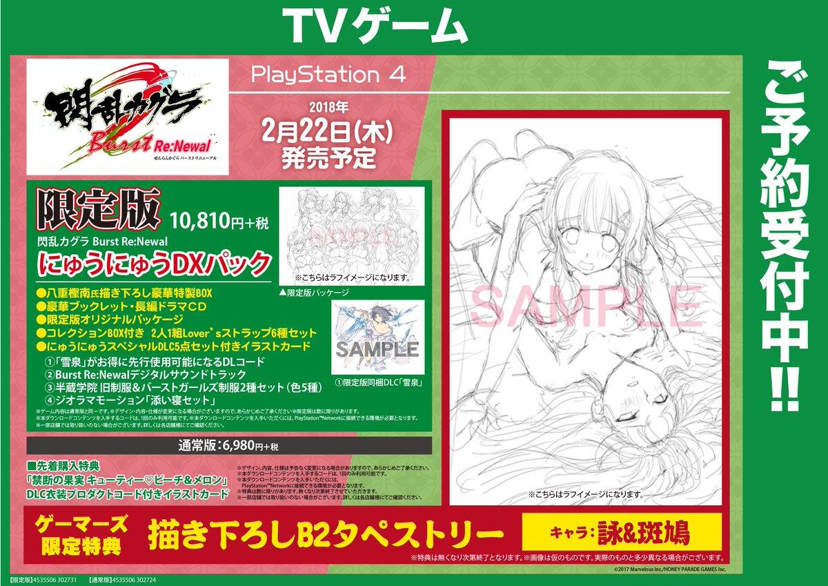 【TVゲーム】『閃乱カグラ』シリーズ最新作、PS4『閃乱カグラ  Burst Re:Newal』が予約開始ゲマ! 豪華特
