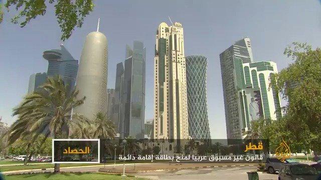 خطوة غير مسبوقة خليجيا وعربيا.. #قطر تمنح إقامة دائمة لمن تتوفر فيهم بعض الشروط، تعرف عليها تقرير: تامر الصمادي https://t.co/UscRsy2i8z