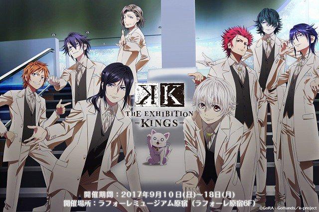 TVアニメ『K』放送5周年を記念した企画展示会「K THE EXHIBITION -KINGS-」開催決定。名シーンを辿