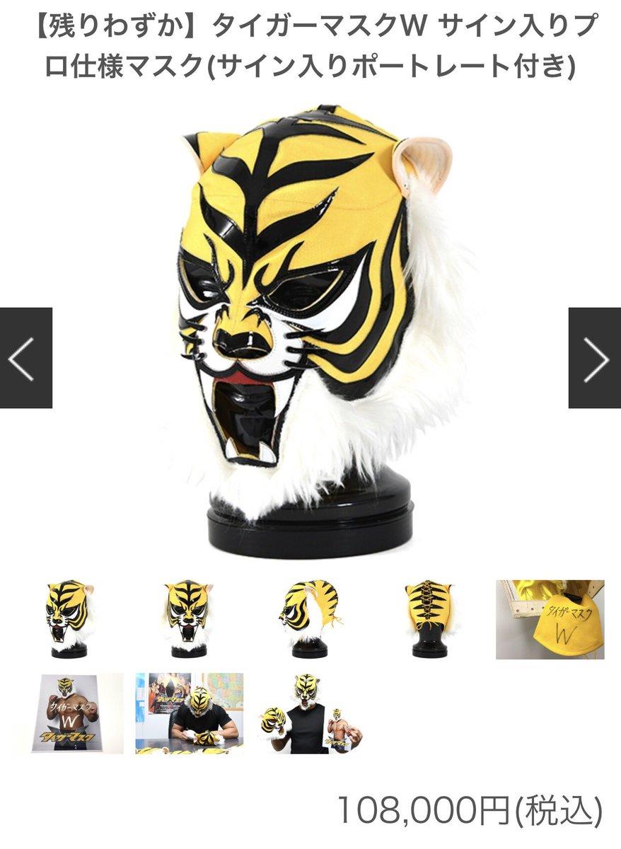 明日のサイン会対象グッズをタイガーマスクWのマスクにしたらええのにw もれなく🐯wと飯伏さん両方のサインがついてくるとい