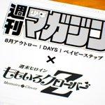 高画質でご覧になりたい方はコチラももいろクローバーZ「BLAST!」× 週刊少年マガジン「ベイビーステップ」、「DAYS